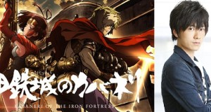 [AFATH 2016] Kabaneri Of The Iron Fortress Feat. Tasuku Hatanaka