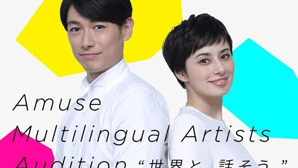 Amuse Artist Management Open Audition for Bilingual Artists!