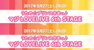 [PREVIEW] Upcoming Uta no☆Prince Sama♪ MAJI LOVELIVE 6th Stage