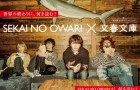Saori's Sekai no Owari to release a book this autumn