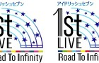 Idolish 7 First Live ~ Road to Infinity ~ at Metro Life Dome, Saitama