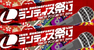ANISONG World Tour Lantis Festival 13th-15th September and it will be in Singapore next year!!