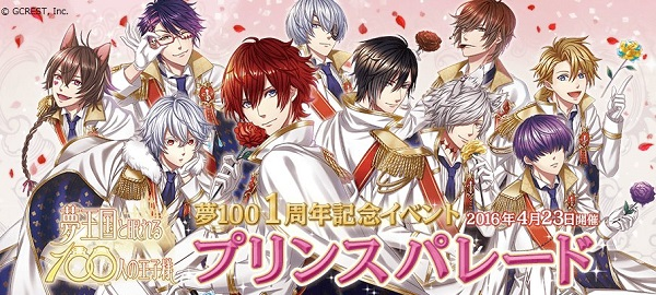 """[EVENT REPORT] Yume 100 First Anniversary Offline Event """"Prince Parade"""""""